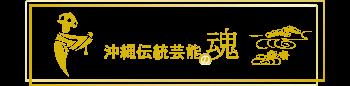 マブイのロゴ