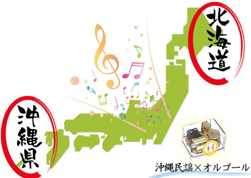 北海道×沖縄コラボ企画の画像