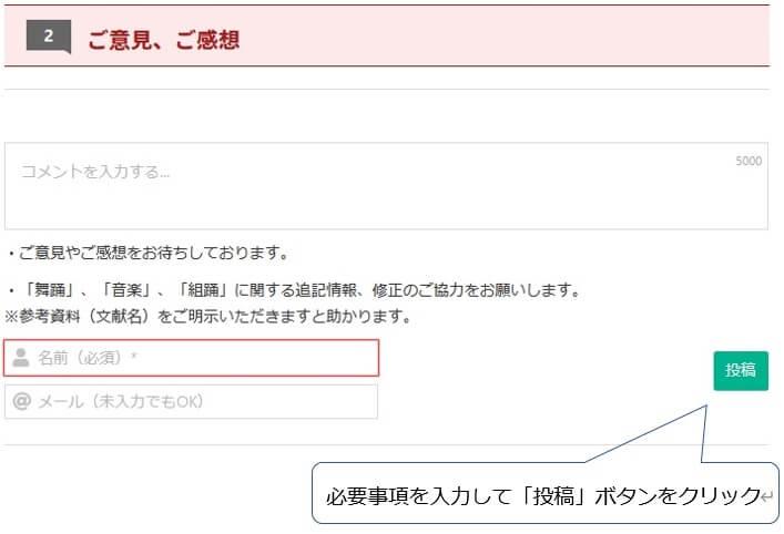 コメントシステムの説明画像2