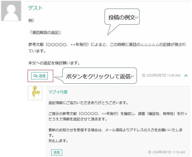 コメントシステムの説明画像3