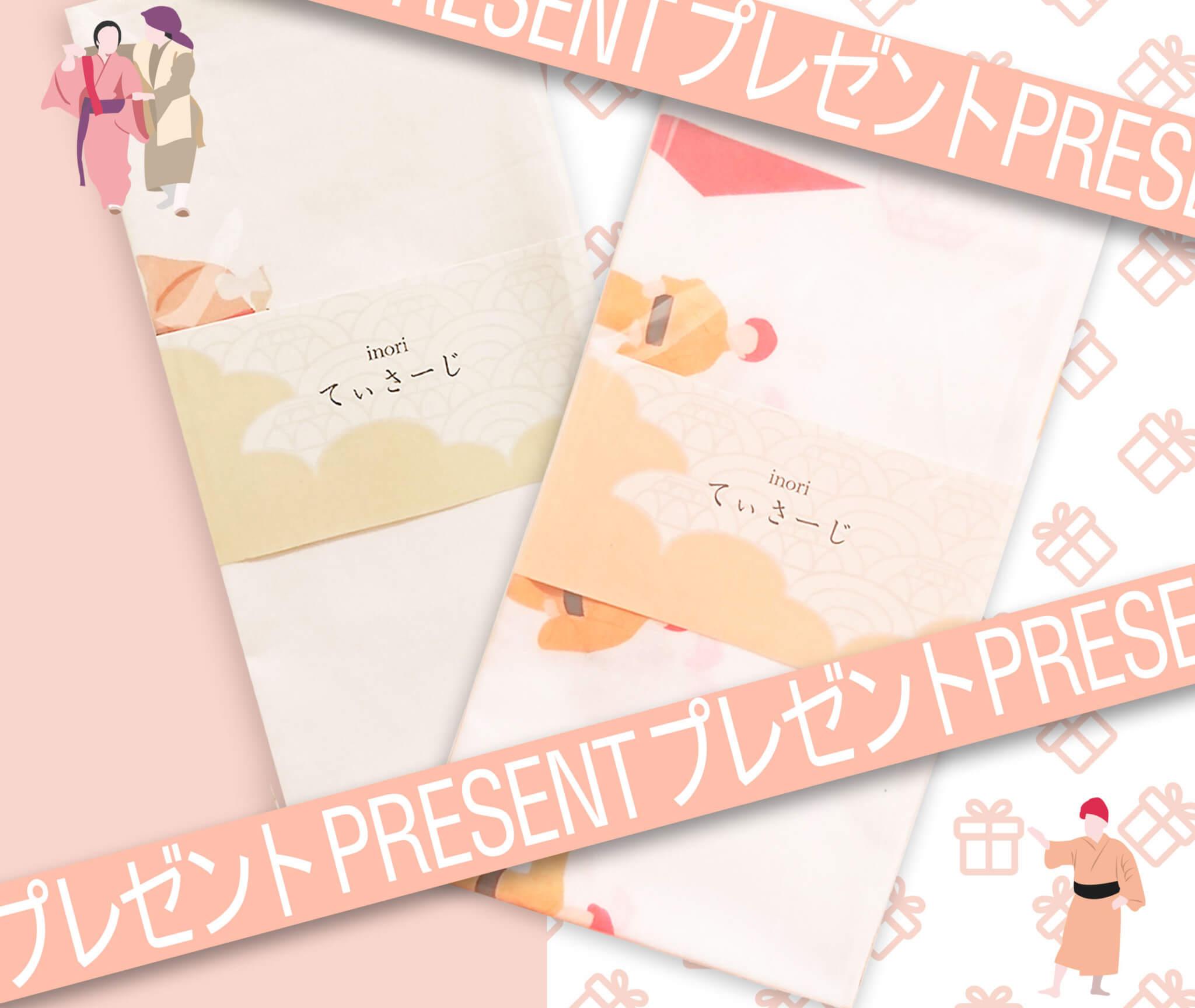 ティサージ(手巾)プレゼント企画の画像