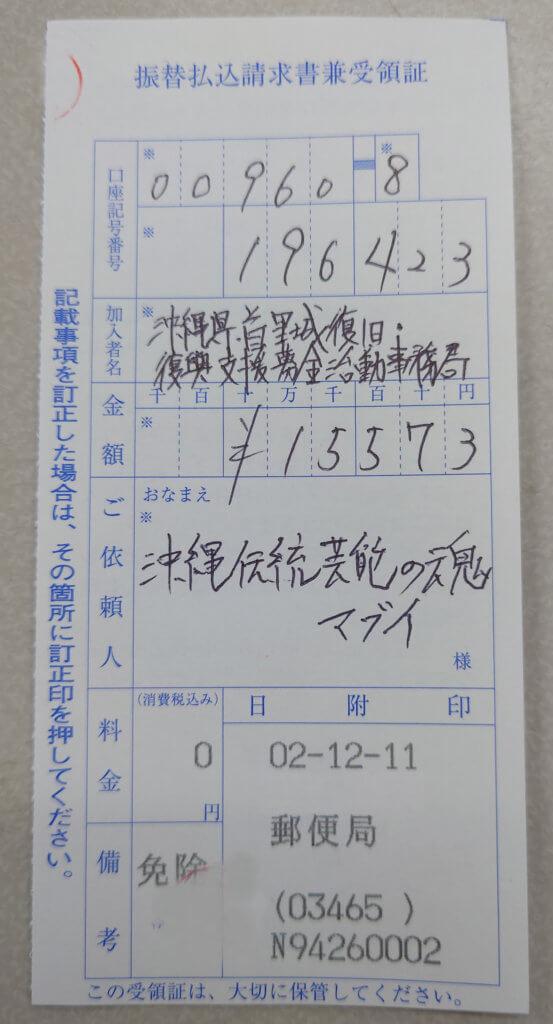 沖縄県首里城復旧・復興支援募金の振替払込受領証(2020年12月11日納付分)の画像