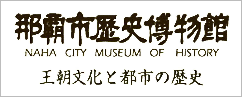 那覇市歴史博物館のバナー画像